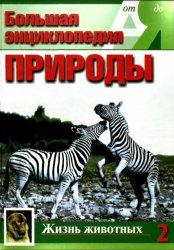 Жизнь животных т. 2