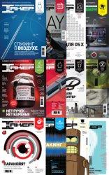 Хакер №№1-12 2013