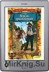 Вождь краснокожих (сборник)