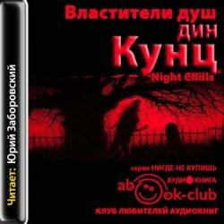 Властители душ (Ночной кошмар) (аудиокнига)