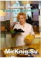 Блюда из овощей. Рецепты от Аллы Будницкой