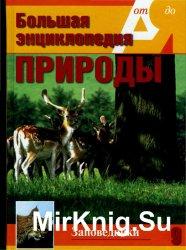 Большая энциклопедия природы. Заповедники. Том 9