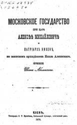 Московское государство при царе Алексее Михайловиче и патриархе Никоне