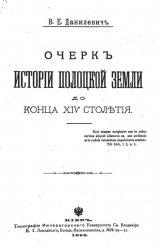 Очерк истории Полоцкой земли до конца XIV столетия