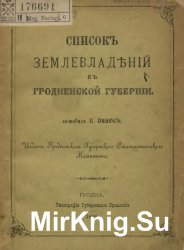 Список землевладений в Гродненской губернии