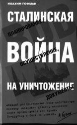 Сталинская война на уничтожение
