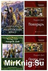 Дай А. - Собрание сочинений (13 книг)