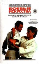 Боевые искусства. 200 школ боевых искусств Востока и Запада (Энциклопедический справочник)