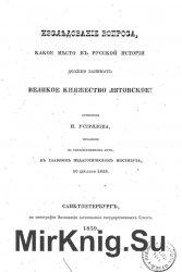 Исследование вопроса, какое место в русской истории должно занимать Великое княжество Литовское