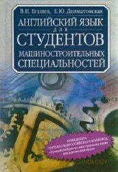 Английский язык для студентов машиностроительных специальностей. Учебник