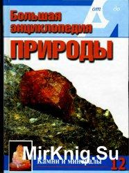 Большая энциклопедия природы. Камни и минералы. Том 12