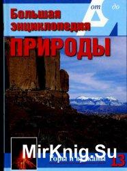 Большая энциклопедия природы. Горы и вулканы. Том 13