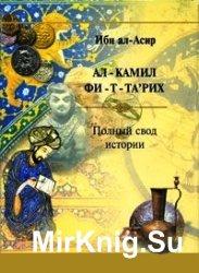 Ал-камил фи-т-та'рих (Полный свод истории)