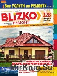 Ремонт BLiZKO №7 2016