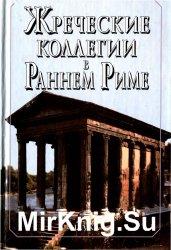 Жреческие коллегии в Раннем Риме