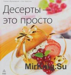 Десерты - это просто