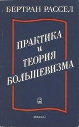Практика и теория большевизма