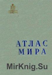 Атлас мира (Библиотека офицера)