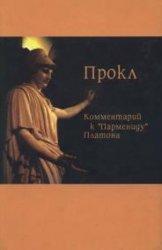 Комментарий к Пармениду Платона