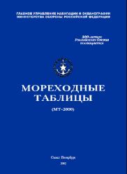 Мореходные таблицы (МТ-2000)