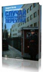 Случай в Кропоткинском переулке  (Аудиокнига)