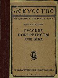 Русские портретисты XVIII века