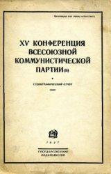XV конференция Всесоюзной коммунистической партии(б). 26 октября - 3 ноября ...