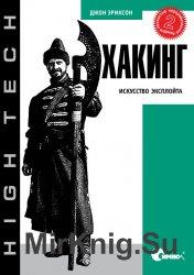 Хакинг: искусство эксплойта, 2-е издание