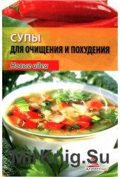 Супы для очищения и похудения
