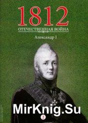 1812. Отечественная война №2. Александр I