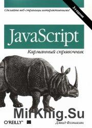 JavaScript. Карманный справочник