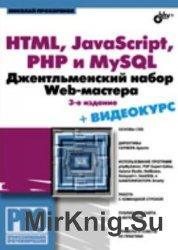 HTML, JavaScript, PHP и MySQL. Джентльменский набор Web-мастера, 3-е издани ...