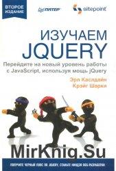 Изучаем jQuery, 2-е издание