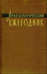 Археографический ежегодник за 1982 год