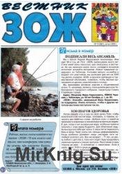 Вестник ЗОЖ №15 2016