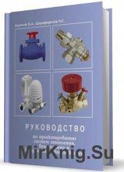 Руководство по проектированию систем отопления, вентиляции и кондиционирова ...