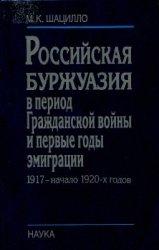 Российская буржуазия в период Гражданской войны и первые годы эмиграции. 19 ...