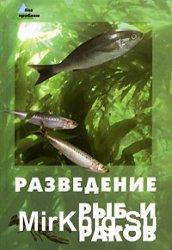 Разведение рыб и раков