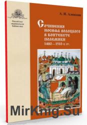Сочинения Иосифа Волоцкого в контексте полемики 1480-1510-х гг