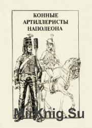 Конные артиллеристы Наполеона