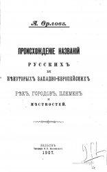 Происхождение названий русских и некоторых западноевропейских рек, городов, ...