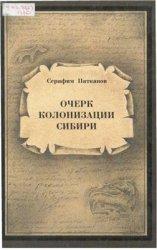 Очерк колонизации Сибири