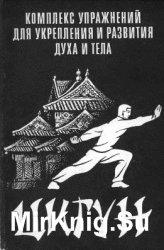 Цигун: комплекс упражнений для укрепления и развития духа и тела
