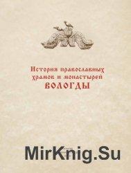 История православных храмов и монастырей Вологды