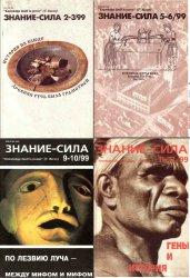 Знание - сила №1-12 1999