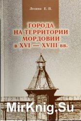 Города на территории Мордовии в XVI-XVIII вв