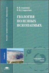 Геология полезных ископаемых