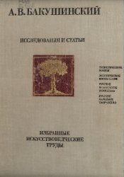 Бакушинский А.В. Исследования и статьи. Избранные искусствоведческие труды