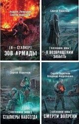 Коротков С. A. - Сборник из 10 произведений