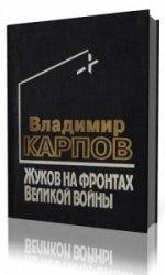 Жуков на фронтах Великой войны  (Аудиокнига)